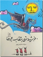 خرید کتاب خورشید توی بشقاب اژدها از: www.ashja.com - کتابسرای اشجع