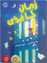 خرید کتاب زمان کاغذی از: www.ashja.com - کتابسرای اشجع