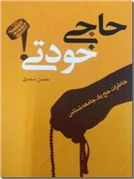 خرید کتاب حاجی خودتی از: www.ashja.com - کتابسرای اشجع