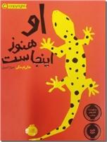 خرید کتاب او هنوز اینجاست از: www.ashja.com - کتابسرای اشجع