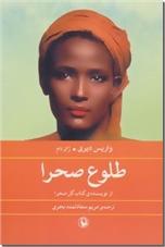 خرید کتاب طلوع صحرا از: www.ashja.com - کتابسرای اشجع