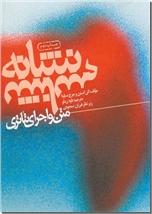 خرید کتاب نشانه شناسی متن و اجرای تئاتری از: www.ashja.com - کتابسرای اشجع
