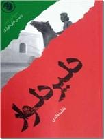 خرید کتاب دلیر دلوار از: www.ashja.com - کتابسرای اشجع