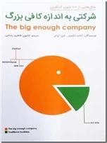 خرید کتاب شرکتی به اندازه کافی بزرگ - کارآفرینی از: www.ashja.com - کتابسرای اشجع
