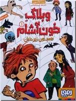 خرید کتاب وبلاگ خون آشام 1 از: www.ashja.com - کتابسرای اشجع