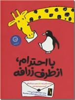 خرید کتاب با احترام از طرف زرافه از: www.ashja.com - کتابسرای اشجع