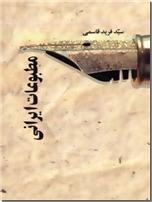 خرید کتاب مطبوعات ایرانی از: www.ashja.com - کتابسرای اشجع
