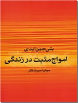 خرید کتاب امواج مثبت در زندگی از: www.ashja.com - کتابسرای اشجع