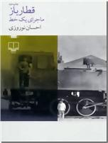 خرید کتاب قطارباز از: www.ashja.com - کتابسرای اشجع