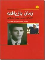 خرید کتاب زمان بازیافته از: www.ashja.com - کتابسرای اشجع