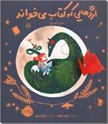 خرید کتاب اژدهایی که کتاب می خواند از: www.ashja.com - کتابسرای اشجع