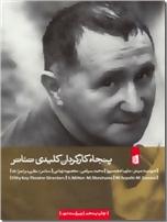 خرید کتاب پنجاه کارگردان کلیدی تئاتر از: www.ashja.com - کتابسرای اشجع