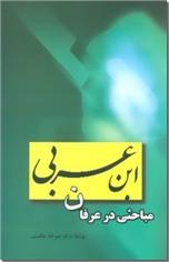 خرید کتاب مباحثی در عرفان ابن عربی از: www.ashja.com - کتابسرای اشجع