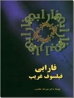 خرید کتاب فارابی فیلسوف غریب از: www.ashja.com - کتابسرای اشجع