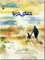 خرید کتاب دعای دریا از: www.ashja.com - کتابسرای اشجع