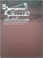 خرید کتاب السیره الفلسفیه از: www.ashja.com - کتابسرای اشجع