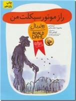 خرید کتاب راز موتورسیکلت من از: www.ashja.com - کتابسرای اشجع