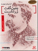 خرید کتاب کتاب سخنگو چنین گفت زرتشت از: www.ashja.com - کتابسرای اشجع