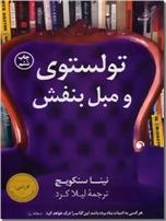 خرید کتاب تولستوی و مبل بنفش از: www.ashja.com - کتابسرای اشجع