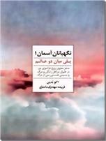 خرید کتاب نگهبانان آسمان 1 از: www.ashja.com - کتابسرای اشجع