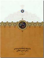 خرید کتاب برابر نهاد شاهنامه فردوسی و غررالسیر ثعالبی از: www.ashja.com - کتابسرای اشجع