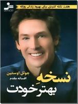خرید کتاب نسخه بهتر خودت از: www.ashja.com - کتابسرای اشجع