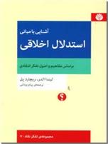 خرید کتاب آشنایی با مبانی استدلال اخلاقی از: www.ashja.com - کتابسرای اشجع