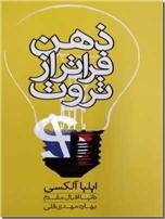 خرید کتاب ذهن فراتر از ثروت از: www.ashja.com - کتابسرای اشجع