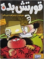 خرید کتاب قورتش بده از: www.ashja.com - کتابسرای اشجع