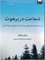 خرید کتاب شجاعت در برهوت از: www.ashja.com - کتابسرای اشجع