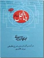 خرید کتاب رساله پاتانجل ابوریحان بیرونی از: www.ashja.com - کتابسرای اشجع