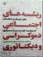 خرید کتاب ریشه های اجتماعی دموکراسی و دیکتاتوری از: www.ashja.com - کتابسرای اشجع