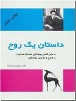 خرید کتاب داستان یک روح از: www.ashja.com - کتابسرای اشجع