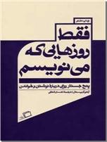 خرید کتاب فقط روزهایی که می نویسم از: www.ashja.com - کتابسرای اشجع