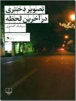 خرید کتاب تصویر دختری در آخرین لحظه از: www.ashja.com - کتابسرای اشجع