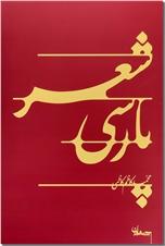 خرید کتاب گزینه اشعار فریدون مشیری - ج از: www.ashja.com - کتابسرای اشجع