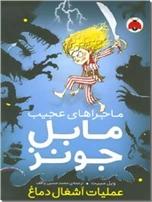 خرید کتاب ماجراهای عجیب مابل جونز از: www.ashja.com - کتابسرای اشجع