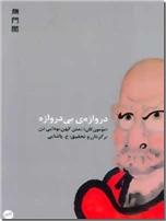 خرید کتاب دروازه بی دروازه از: www.ashja.com - کتابسرای اشجع