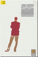 خرید کتاب مردان بدون زنان از: www.ashja.com - کتابسرای اشجع