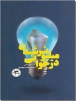 خرید کتاب میلیونر شدن در جوانی از: www.ashja.com - کتابسرای اشجع