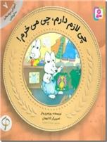 خرید کتاب آموزش سواد مالی به کودکان 7 از: www.ashja.com - کتابسرای اشجع