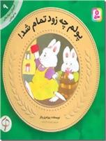 خرید کتاب آموزش سواد مالی به کودکان 9 از: www.ashja.com - کتابسرای اشجع