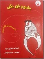 خرید کتاب بشنو و باور نکن از: www.ashja.com - کتابسرای اشجع