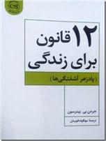خرید کتاب 12 قانون برای زندگی از: www.ashja.com - کتابسرای اشجع