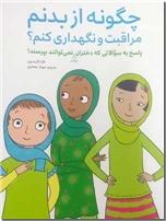 خرید کتاب چگونه از بدنم مراقبت و نگهداری کنم - بزرگتر از: www.ashja.com - کتابسرای اشجع