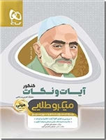 خرید کتاب میکرو طلایی - آیات و نکات کنکور - تجربی و ریاضی از: www.ashja.com - کتابسرای اشجع