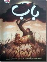 خرید کتاب باب از: www.ashja.com - کتابسرای اشجع
