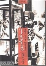 خرید کتاب شب تاریک روح از: www.ashja.com - کتابسرای اشجع