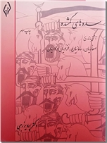 خرید کتاب سده های گمشده 2 - صفاریان تا غوریان از: www.ashja.com - کتابسرای اشجع