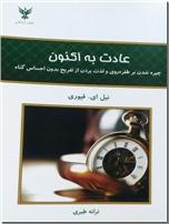 خرید کتاب عادت به اکنون از: www.ashja.com - کتابسرای اشجع